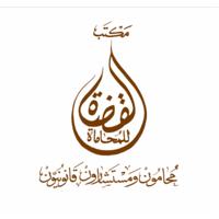 Qudah Law Firm logo